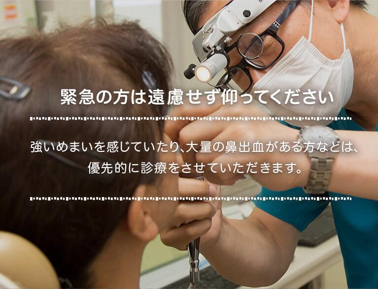 緊急の方は遠慮せず仰ってください 強いめまいを感じていたり、大量の鼻出血がある方などは、優先的に診療をさせていただきます。