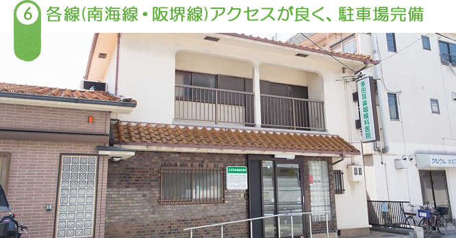 各線(南海線・阪堺線)アクセスが良く、駐車場完備